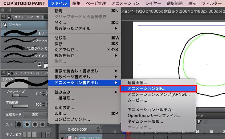スタジオ アニメーション クリップ クリスタProでアニメーション作成練習〜パート2