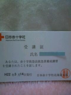 f:id:riku-mama:20100314202620j:image