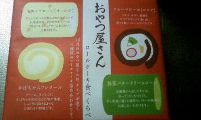 f:id:riku-mama:20101007181016j:image