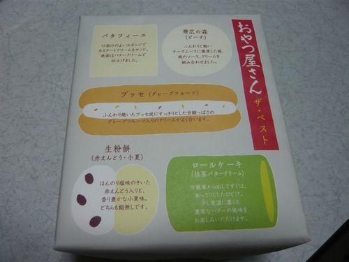 f:id:riku-mama:20101207191208j:image