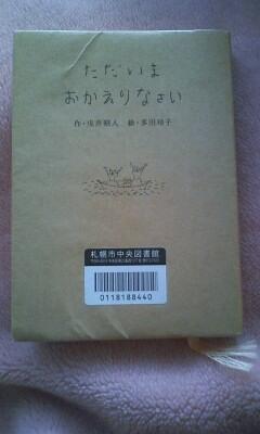 f:id:riku-mama:20110129101526j:image