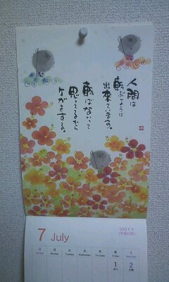 f:id:riku-mama:20110701220243j:image