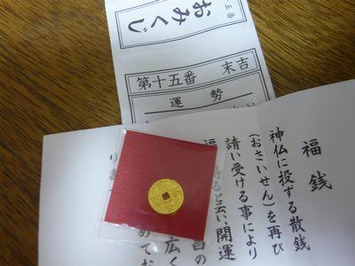 f:id:riku-mama:20120114200918j:image