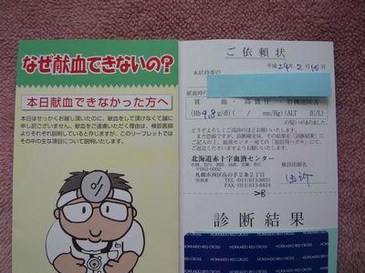 f:id:riku-mama:20120210150531j:image