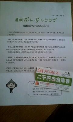 f:id:riku-mama:20120528162453j:image