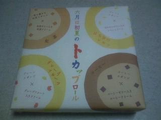 f:id:riku-mama:20120607233544j:image