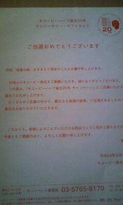 f:id:riku-mama:20120901150747j:image