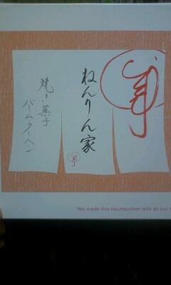 f:id:riku-mama:20120920210332j:image
