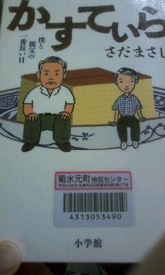 f:id:riku-mama:20121127161512j:image