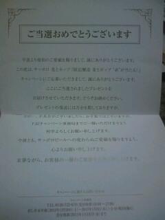 f:id:riku-mama:20121218173236j:image