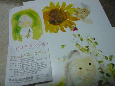 f:id:riku-mama:20130525191753j:image