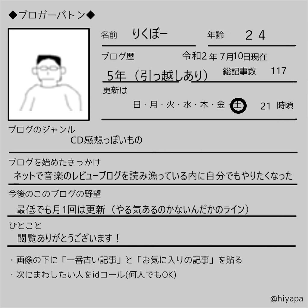f:id:rikubo3270:20200710210824j:plain