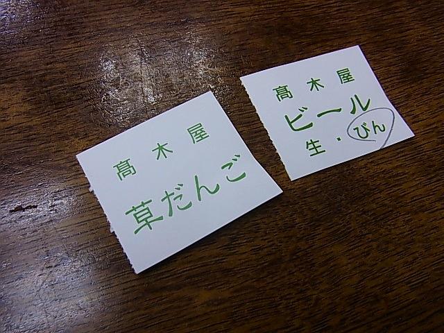 f:id:rikueri:20120505090953j:image:w420:left