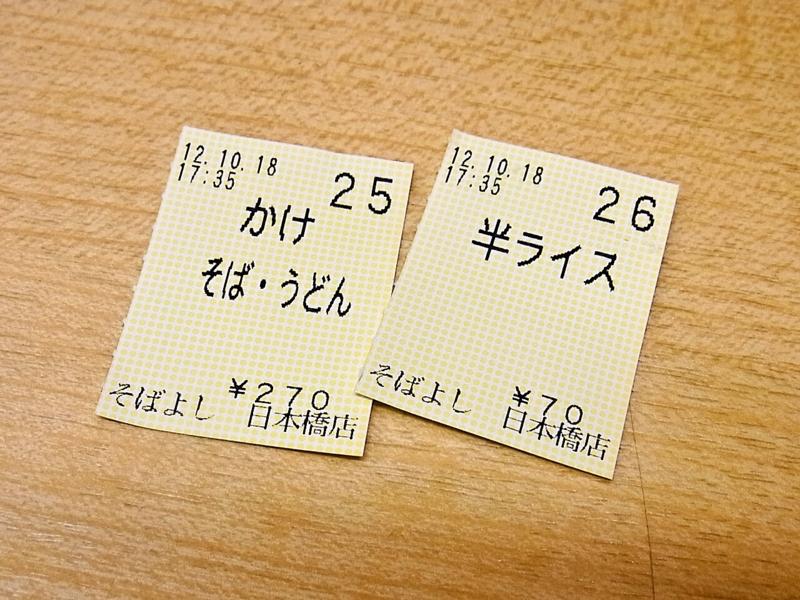 f:id:rikueri:20121104202641j:image:w420:left