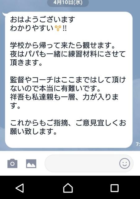f:id:rikujyou_oyaji:20190416122636j:image