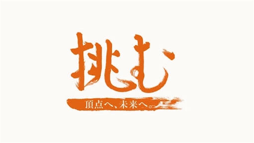 f:id:rikuo0815:20170520125628j:image
