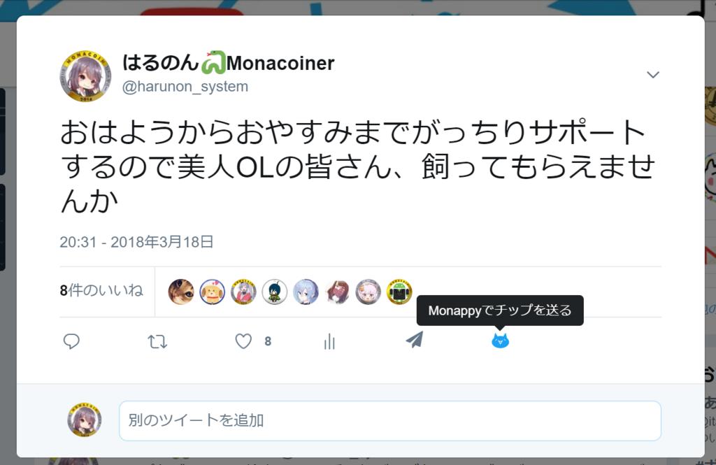 f:id:rikuostory0206:20180319163624p:plain