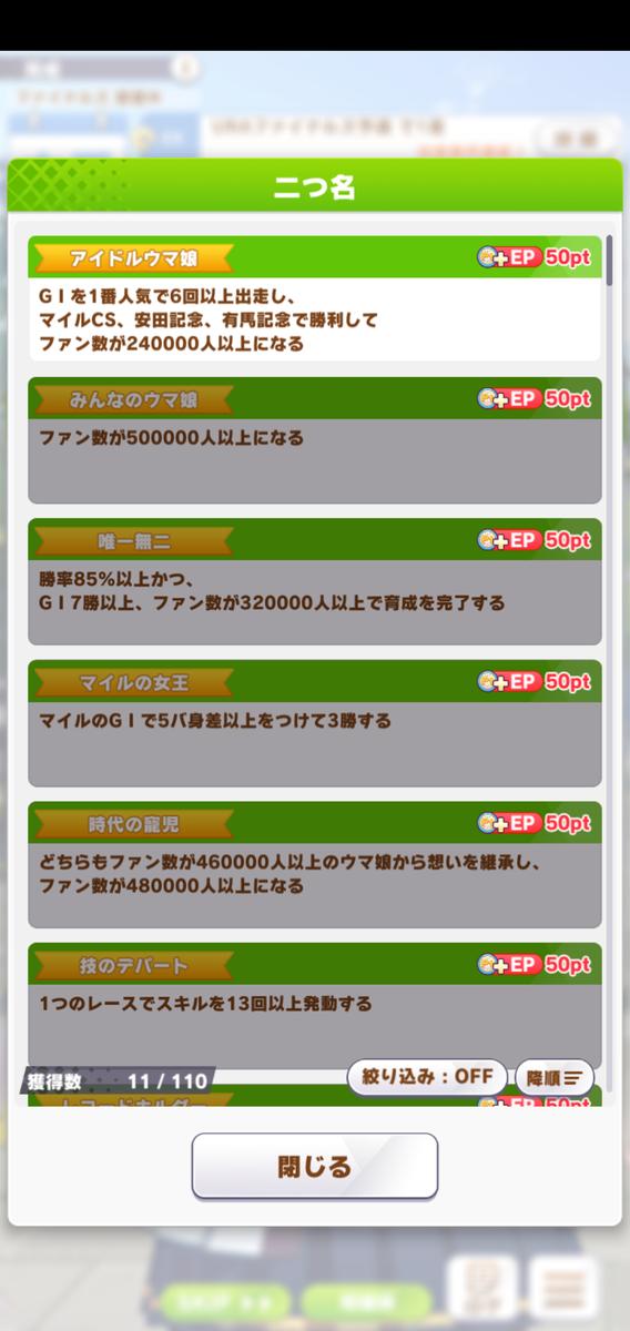 f:id:rikzen:20210314214433p:plain