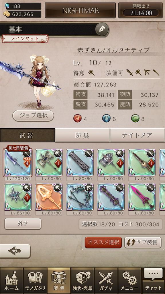シノアリス 初心者 武器