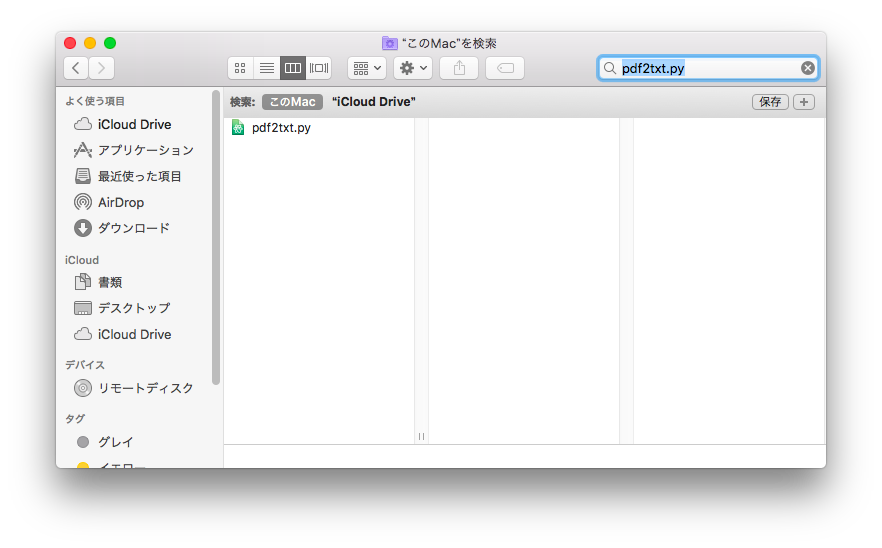 PythonでPDFからテキストを読み込む。その1 - 毎日テキストマイニング