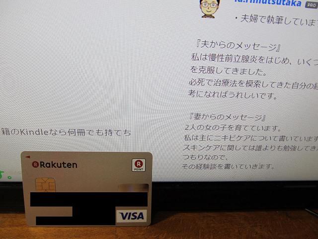 楽天カード(クレジットカード)