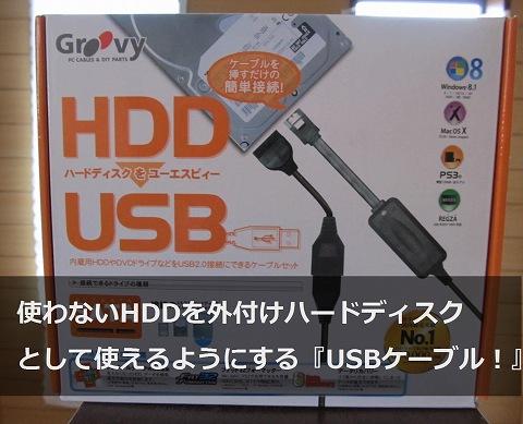 HDDをUSB接続『GROOVY』