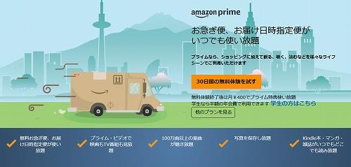 Amazonプライム無料体験登録