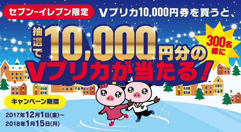 セブンイレブンでVプリカ10,000円券を買うと300名に10,000円分のVプリカが当たる
