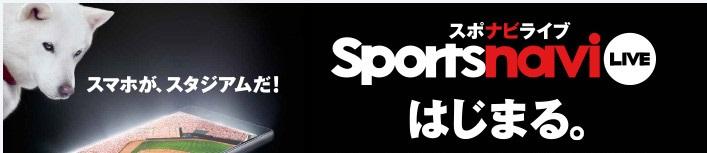 「Sportsnavi LIVE」(スポナビライブ)