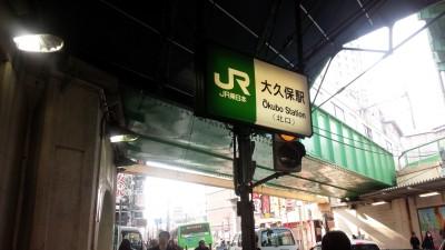 大久保駅①