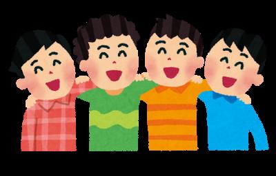 日本人の男友達4人