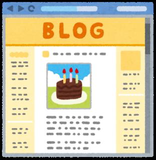 ブログのウェブサイト