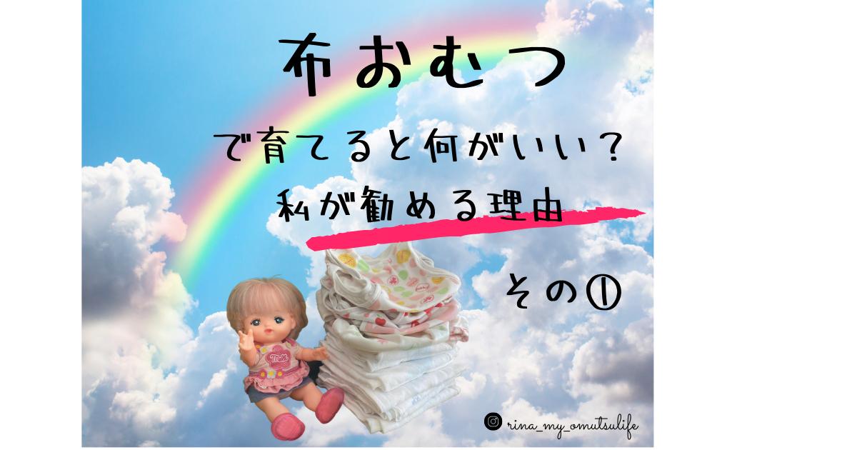 f:id:rinabinich:20210522002002p:plain