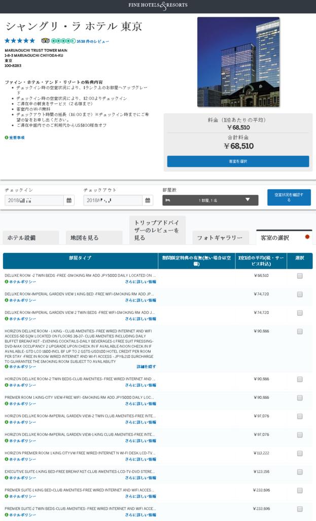 f:id:rinari-na:20180729031124p:plain