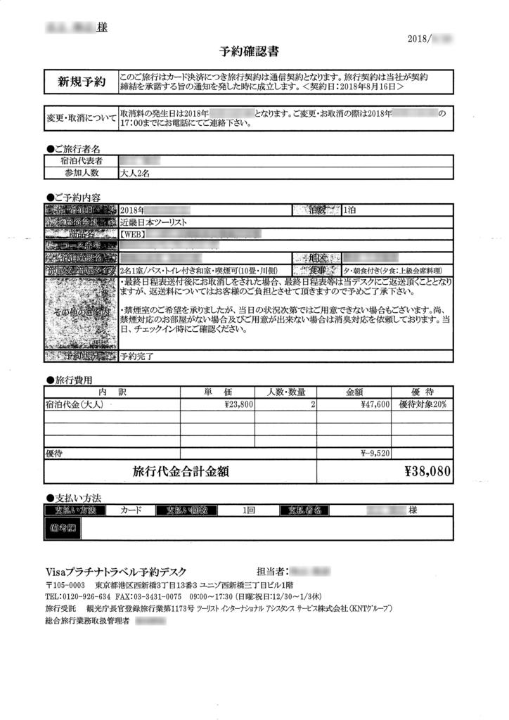 f:id:rinari-na:20180826215636j:plain