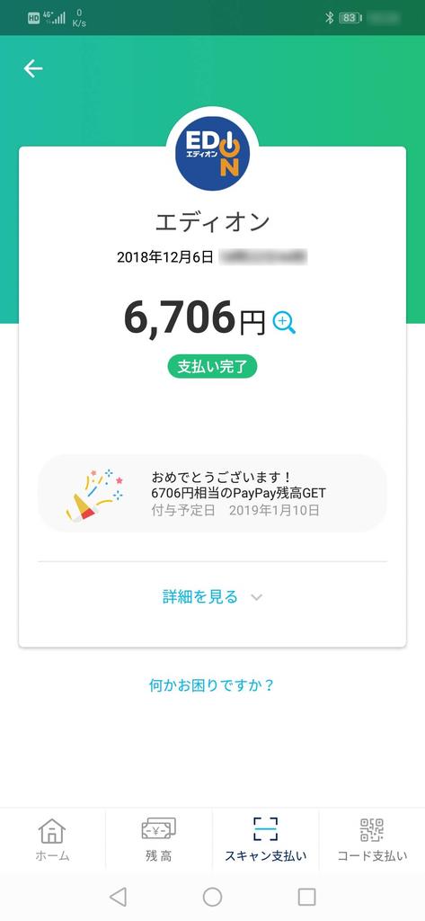 f:id:rinari-na:20181206214335p:plain