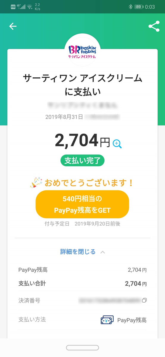 f:id:rinari-na:20190904002816p:plain