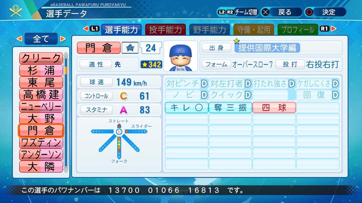 f:id:rinasasazaki:20201030225028j:plain