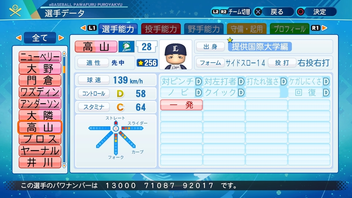 f:id:rinasasazaki:20201101190458j:plain