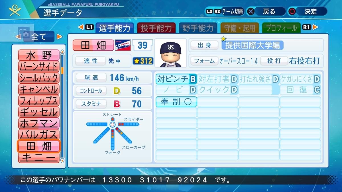 f:id:rinasasazaki:20201101190502j:plain