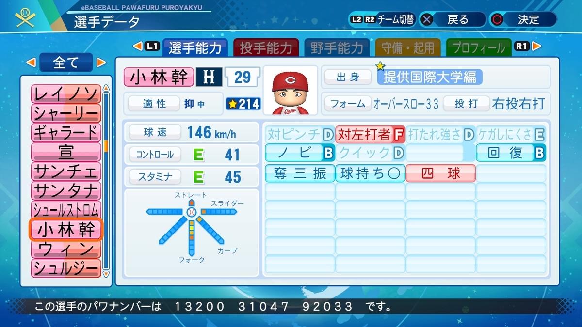f:id:rinasasazaki:20201101190512j:plain