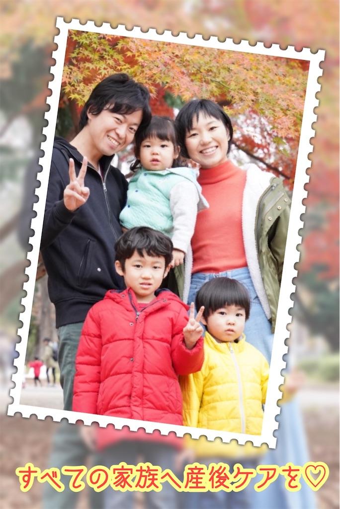 f:id:rinfamilylife:20191201233824j:image