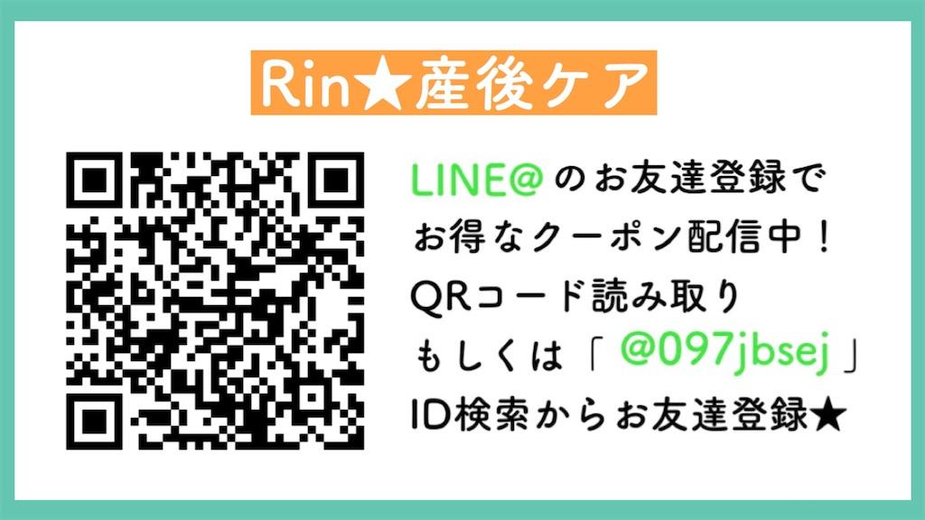 f:id:rinfamilylife:20200219132948j:image