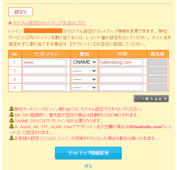 f:id:rinfamilylife:20200811110834p:plain