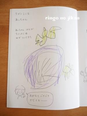 f:id:ringo_co:20180704053346j:plain
