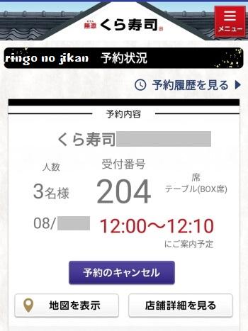 f:id:ringo_co:20180816010336j:plain