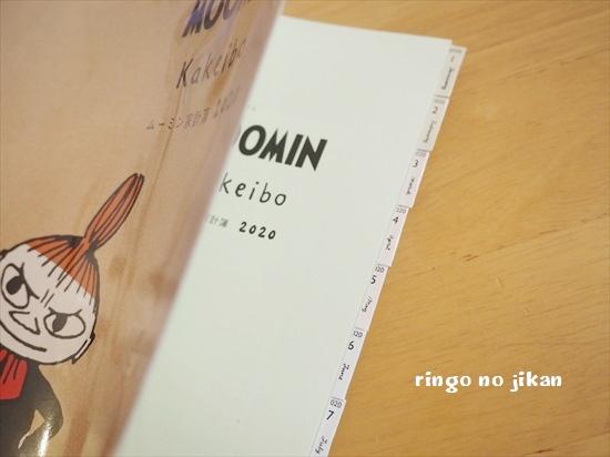 f:id:ringo_co:20200111230320j:plain