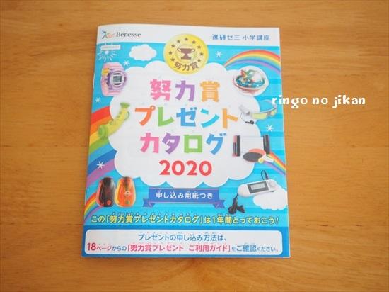 f:id:ringo_co:20200310115424j:plain