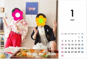 f:id:ringo_co:20201222125406j:plain