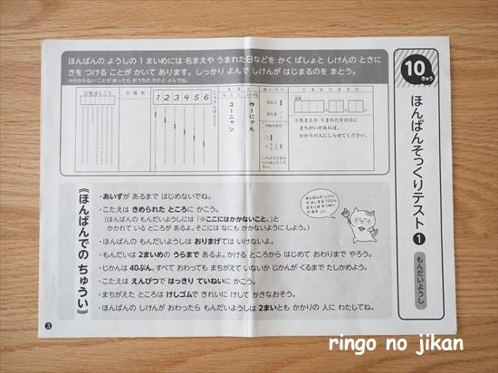 f:id:ringo_co:20210608105616j:plain
